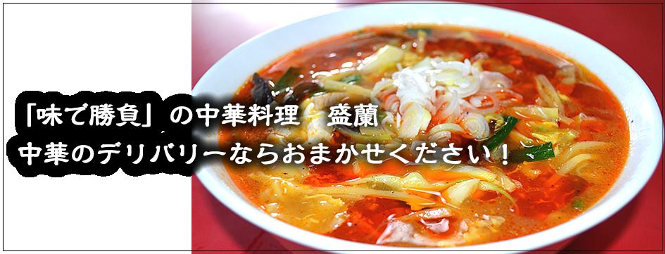 東所沢の中華料理店/盛蘭(せいらん)
